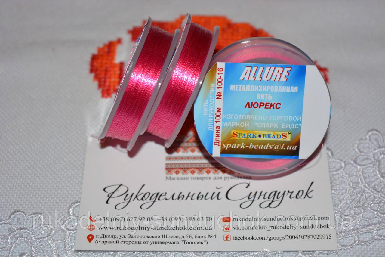 Люрекс Аллюр № 16. Розовый яркий 100 м