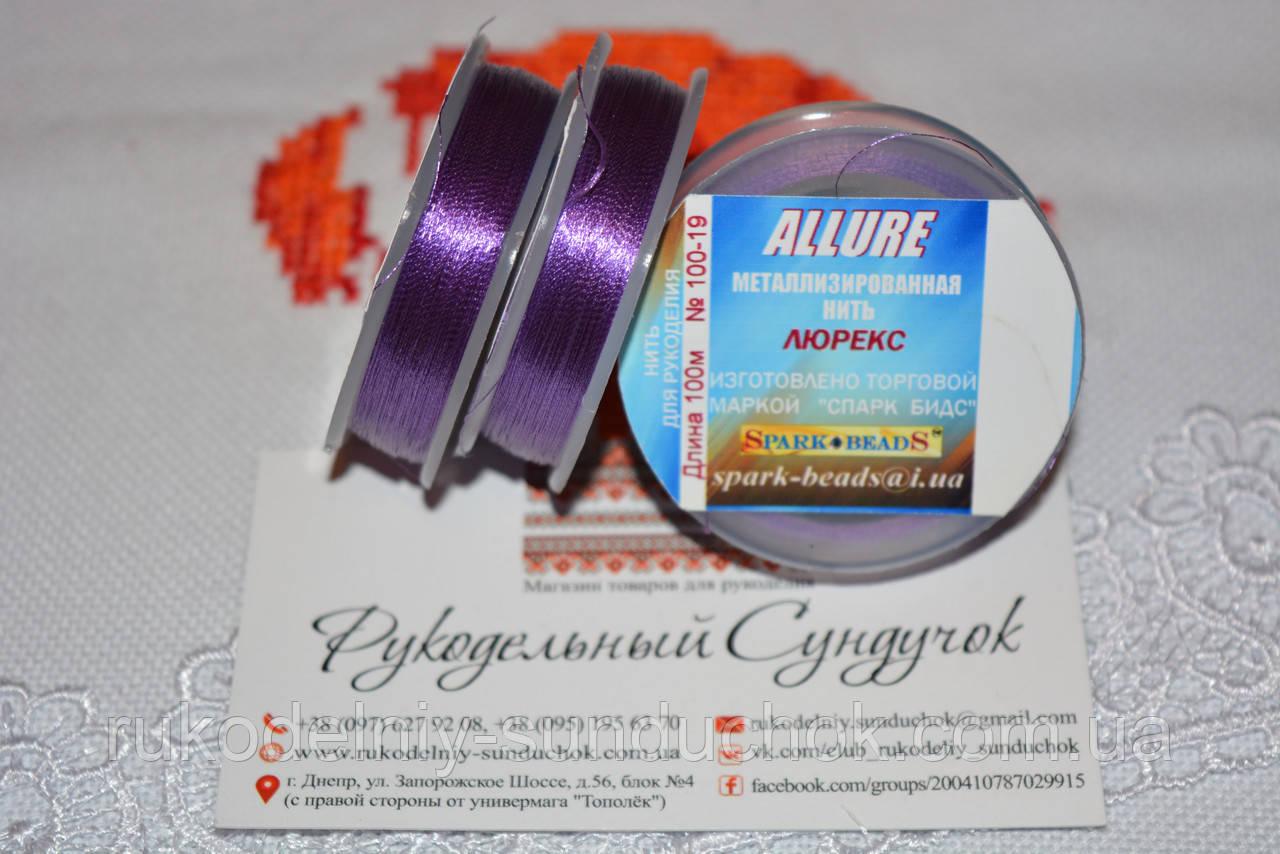 Люрекс Аллюр № 19. Фиолетовый 100 м