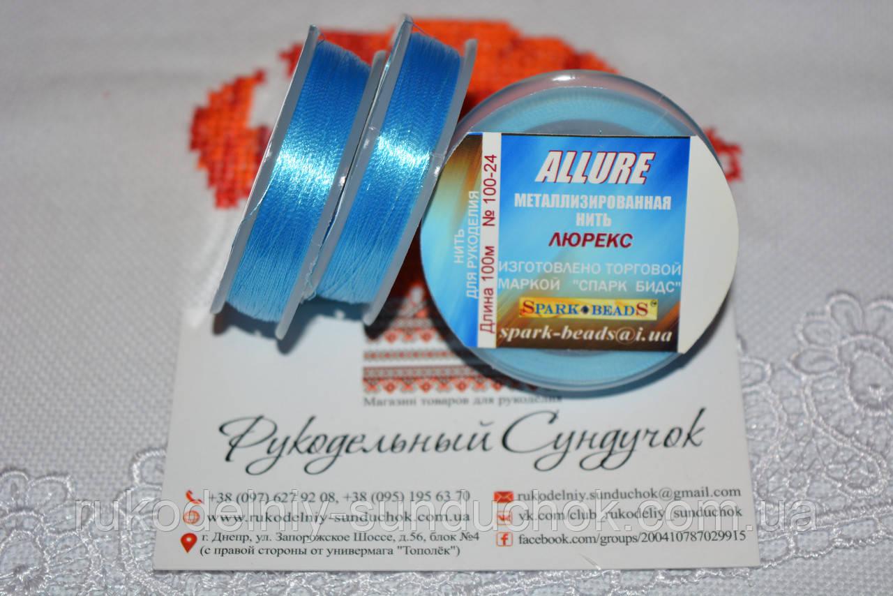 Люрекс Аллюр №24. Небесный 100 м