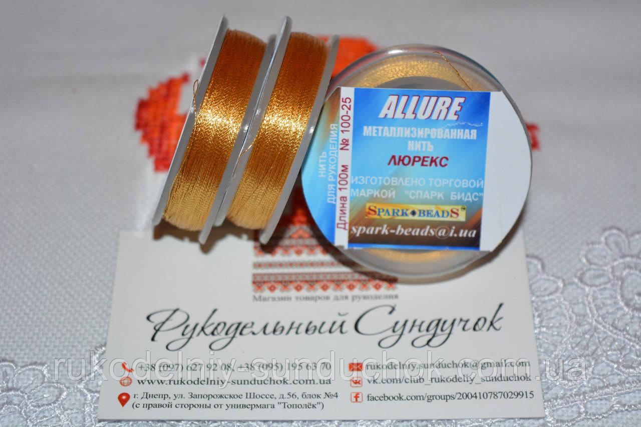 Люрекс Аллюр №25. Оранж 100 м