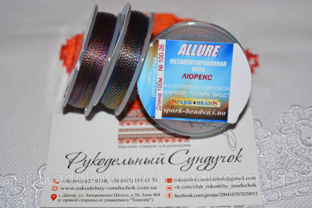 Люрекс Аллюр №26. Меланж (радуга) 100 м