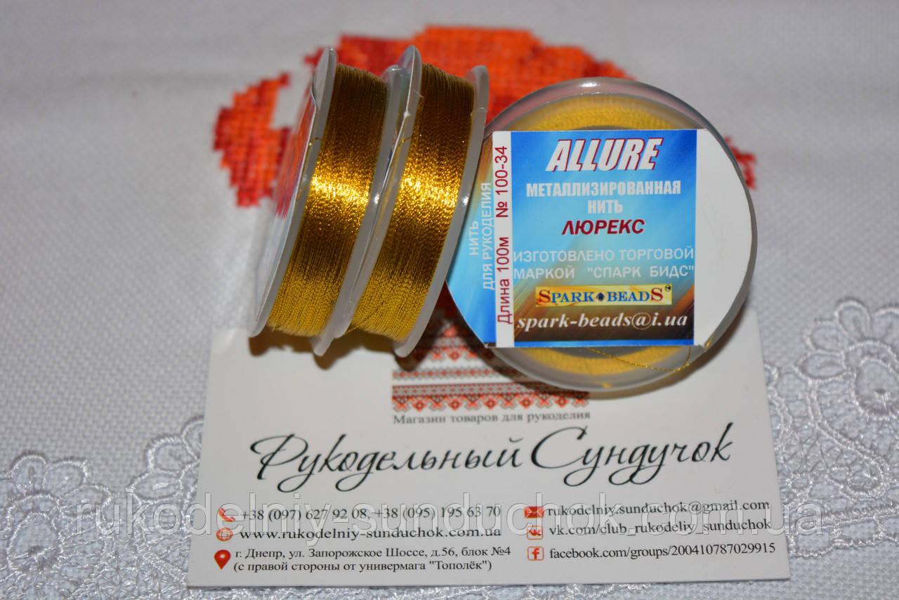 Люрекс Аллюр №34. золотой 100 м