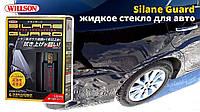 Жидкое стекло Полироль Silane Guard силан  защитное покрытие для авто