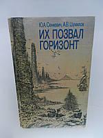 Сенкевич Ю.А., Шумилов А.В. Их позвал горизонт (б/у).
