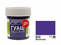 Краска гуашевая Rosa Start Фиолетовая (912) 40 мл