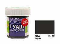 Краска гуашевая Rosa Start Черная (914) 40 мл