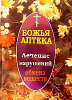 """""""Божья аптека"""" Лечение нарушений обмена веществ"""