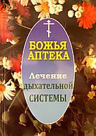 """""""Божья аптека"""" Лечение дыхательной системы"""