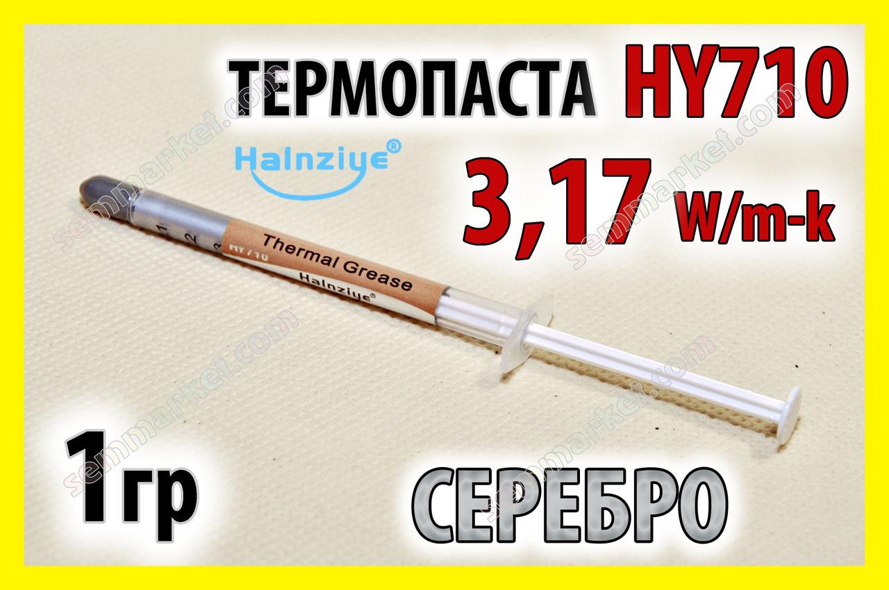 Термопаста HY710 1г серебряная 3,17W для процессора видеокарта светодиод термо паста
