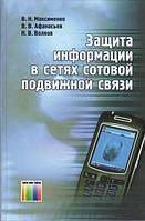 Защита информации в сетях сотовой подвижной связи