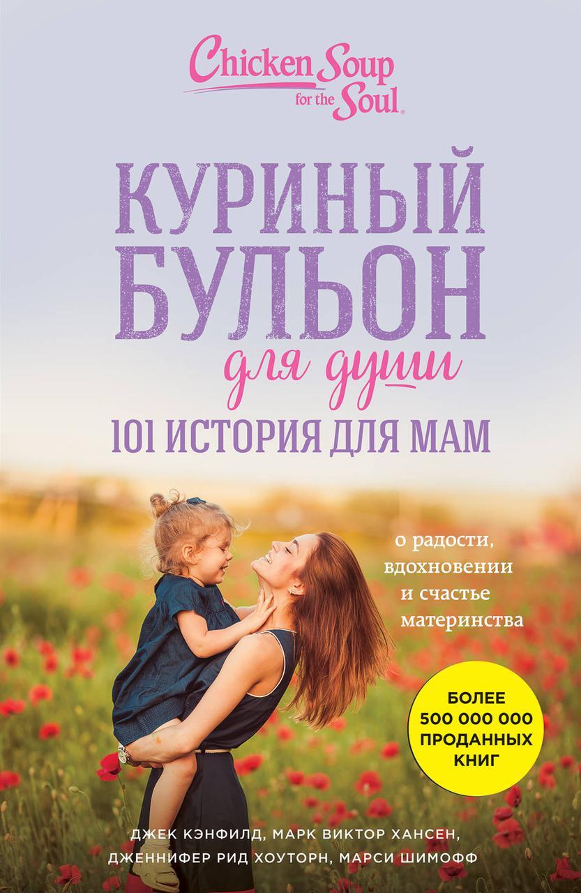 Курячий бульйон для душі 101 історія для мам