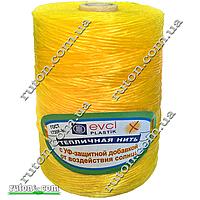 Шпагат тепличный, подвязочный 500 гр. нить полипропиленовая с защитой от ультрафиолета желтый