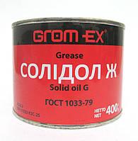 Солидол Ж 0,4кг АЗОВМАСТ/Grom-Ex