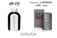 Мужские наливные духи 212 Men Carolina Herrera