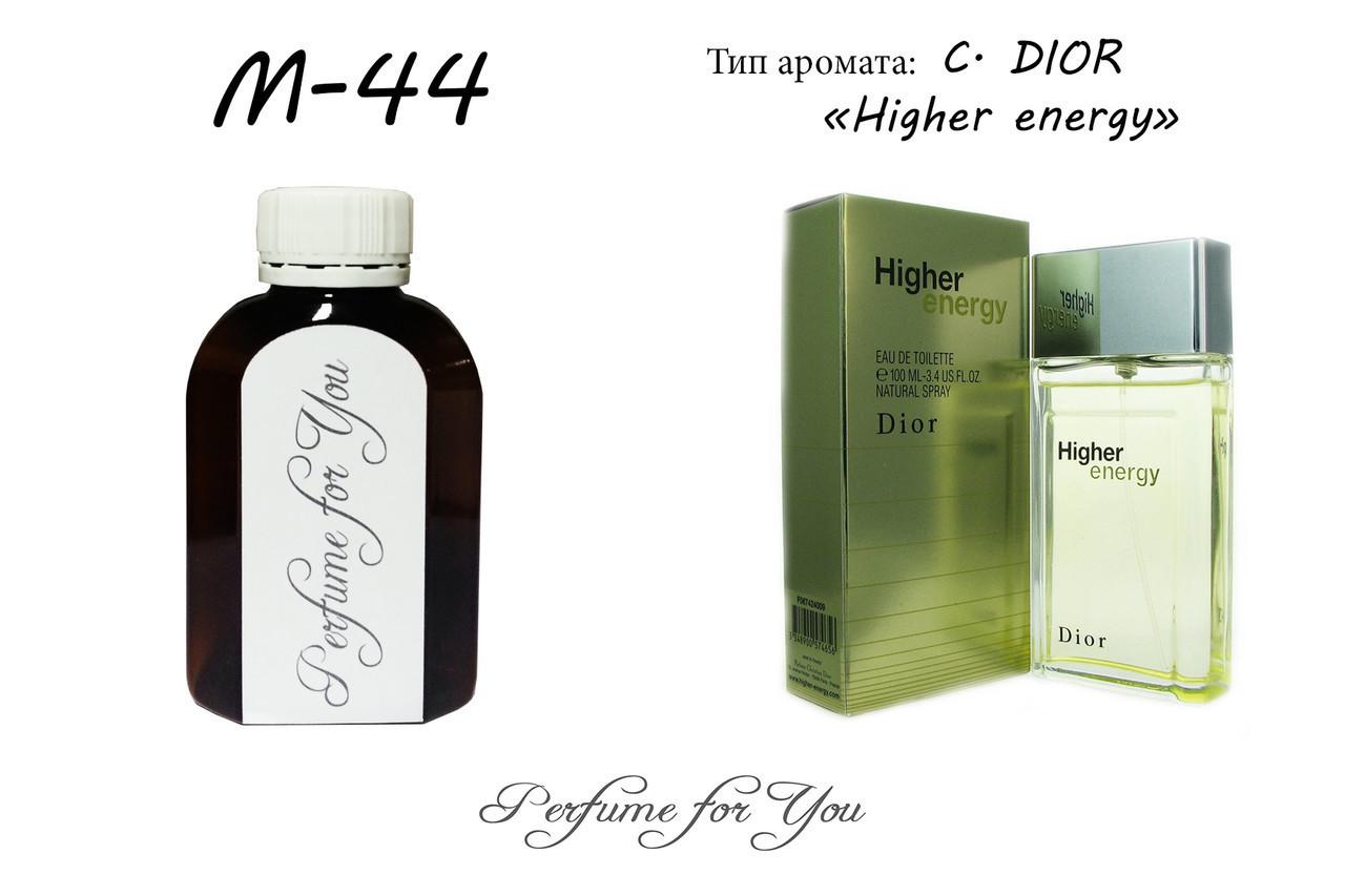 Мужские наливные духи Higher Energy Christian Dior - Интернет-магазин  Рыжуля в Тернополе 94d7a62467c
