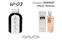 Женские наливные духи Hot Couture Givenchy