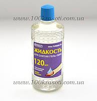 Жидкость для снятия гель-лака / акриловых ногтей 115 мл