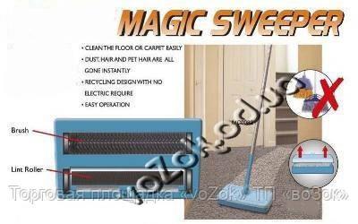 Швабра-веник щетка для уборки пола Magic Sweeper