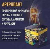 100 % ОРИГИНАЛ Артропант Крем для суставов. Восстановление пораженных суставов, костей и хрящей