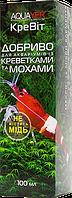КреВит AQUAYER 60мл удобрение для аквариумов с креветками и мхами