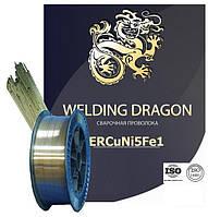 Сварочная проволока Welding Dragon для сварки медно-никелевых сплавов Ø 1.2 марки ERCuNi5Fe1 (5 кг)