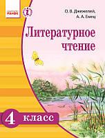 Джежелей О. В., Емец. А. А. Литературное чтение. Учебник для 4 класса