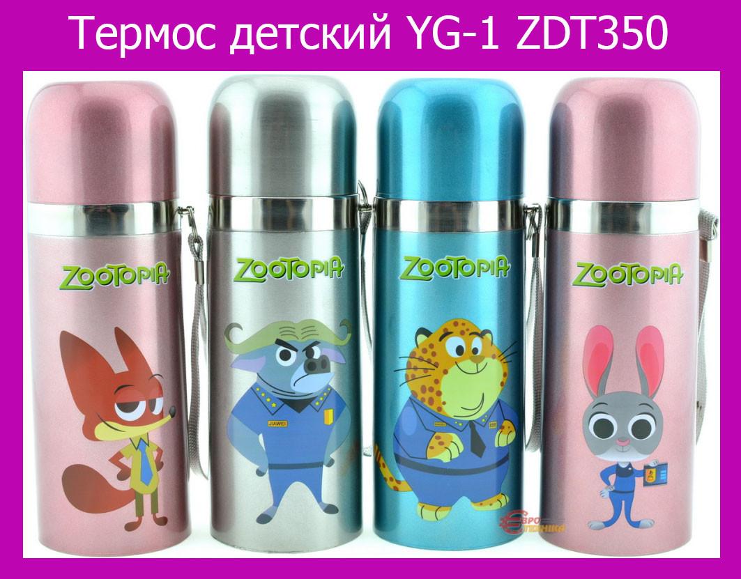 Термос детский YG-1 ZDT350