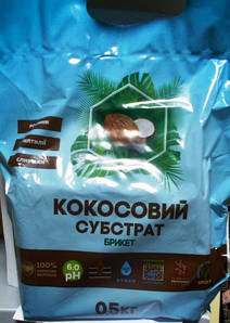 Кокосовий субстрат брикет 0,5кг (Киссон)