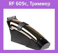 RF 609c, Триммер, Аккумуляторная машинка для стрижки волос!Акция