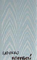 Вертикальные жалюзи 89 мм ткань Барокко Голубой