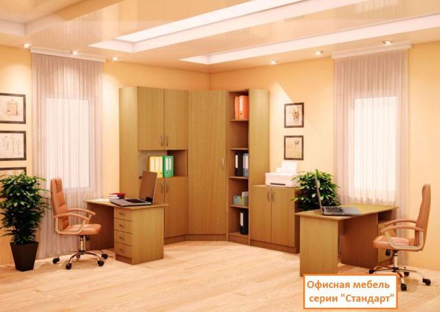 Офисная мебель серии Стандарт