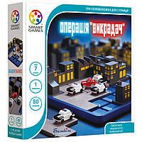 Полиция Операция перехват Smart Games - Развивающая настольная игра головоломка