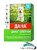 Капли от блох и клещей для собак и щенков до 20 кг, 2 х 1,5 мл,  Дана (Api-San)