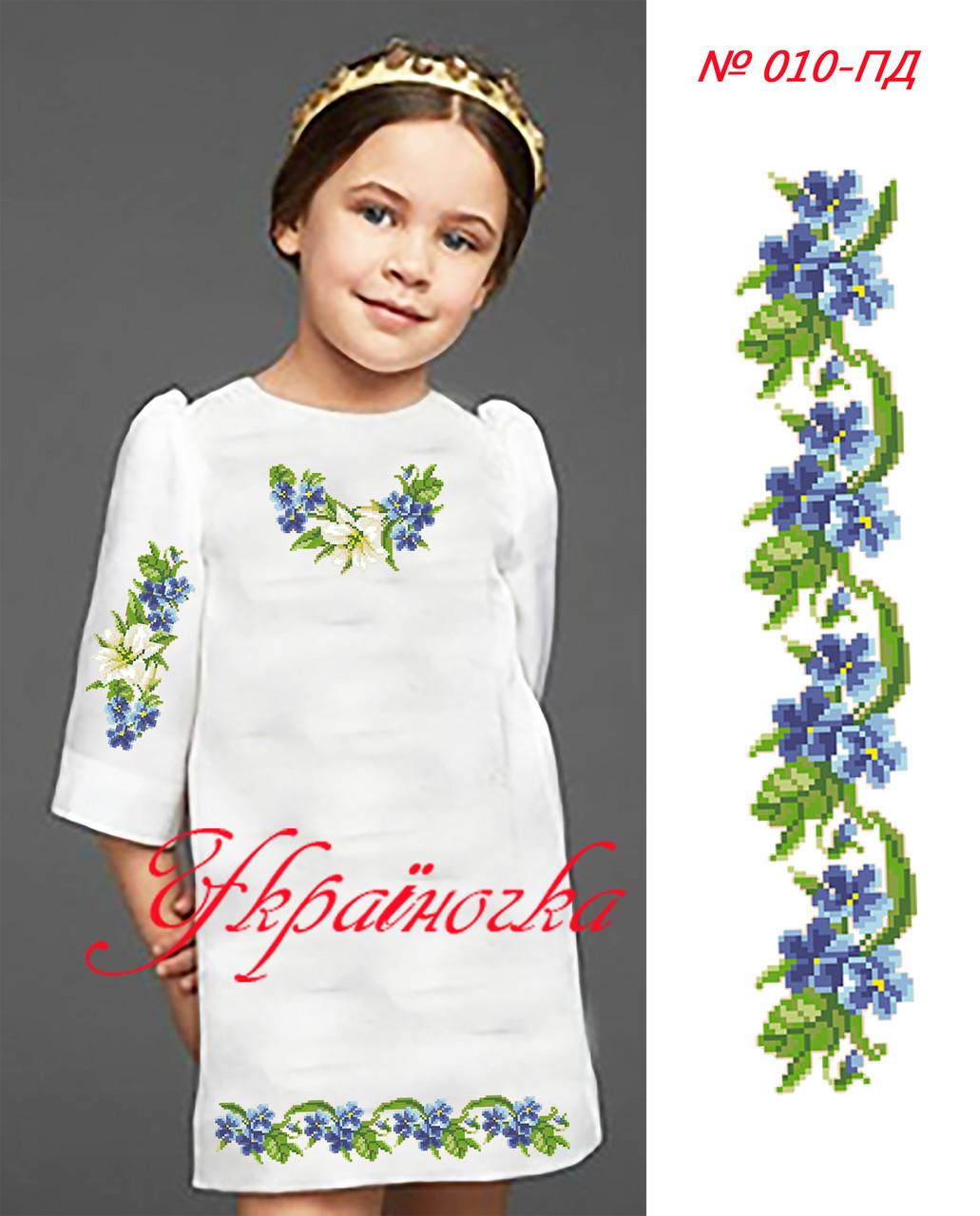Заготовка для детского платья №010