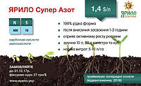 Підживлення рідким азотним добривом озимих зернових Супер Азот. Стимулятор Росту для озимих Супер Азот / ТМ Ярило