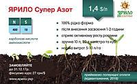 Подкормка жидким азотным удобрением озимых зерновых Супер Азот. Стимулятор Роста для озимых Супер Азот / ТМ Ярило