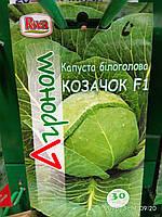 """Капуста білоголова """"Козачок F1"""" 30 насінин (Агроном)"""