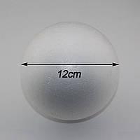 Пенопластовый шар 12  см