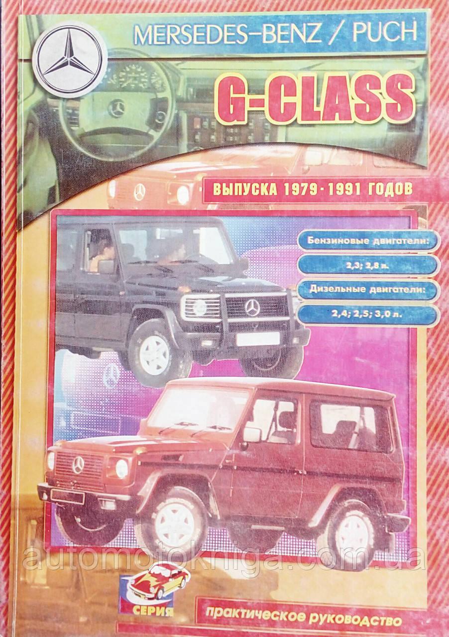 MERCEDES-BENZ / PUCH  G-CLASS  Модели 1979-1991 гг. в.  Ремонт и обслуживание