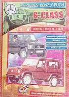 MERCEDES-BENZ / PUCH  G-CLASS  Модели 1979-1991 гг. в.  Ремонт и обслуживание, фото 1