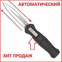 Нож выкидной Benchmade 23см ручка пластик + стеклобой D2 / АК-2 McHehry