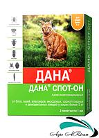 Капли от блох и клещей для кошек от 3 кг, 3 х 1 мл,  Дана (Api-San)