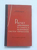 Расчет динамики и синтез нелинейных систем управления А.Башарин Госэнергоиздат 1960 год