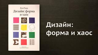 Дизайн. Архитектура