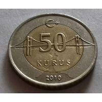 50 курушей Турция 2010г.