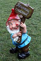 Гном с табличкой «Приношу счастье» H-75см, фото 1