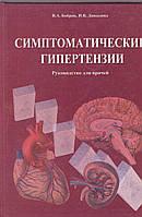 В.А.Бобров Симптоматические гипертензии