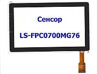 Сенсорный экран тачскрин сенсор 7'' LS-F1B215A JYX / GT70Q88001-FPC (V0.0) / LS-FPC0700MG76, фото 1