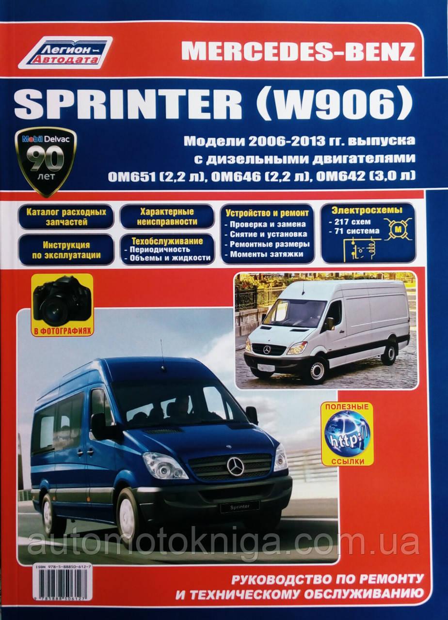 MERCEDES-BENZ SPRINTER (W906)   Модели 2006-2013 гг. выпуска  Руководство по ремонту и обслуживанию
