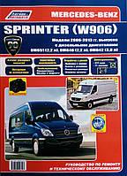 MERCEDES-BENZ SPRINTER (W906)   Модели 2006-2013 гг. выпуска  Руководство по ремонту и обслуживанию, фото 1